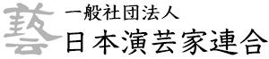 日本演芸家連合