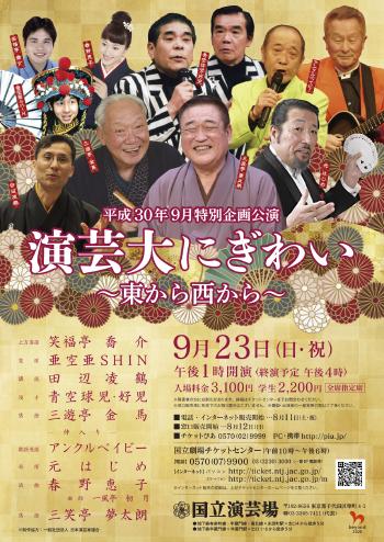 平成30年9月特別企画公演 演芸大にぎわい