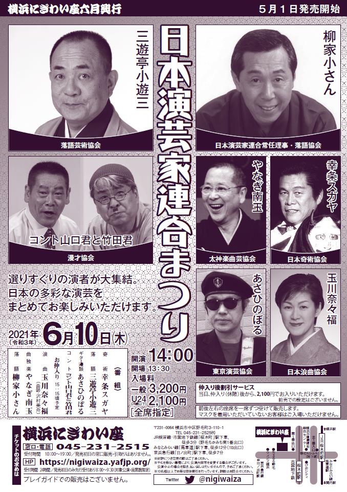 日本演芸家連合まつり